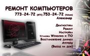 Ремонт компьютеров Слуцк (Выезд к клиенту)