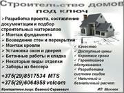 Строительство. Дома под ключ. Слуцк,  Минская область.